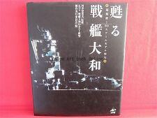 Battleship Yamato Super Precision 1/100 Scale Models Japanese Model Kit Book