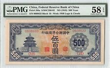 China, FRB ND (1945) P-J89a PMG Choice About UNC 58 EPQ 500 Yuan
