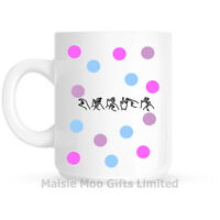 Personalised British Sign Language BSL Font Name Polka Dot Ceramic Gift Mug