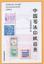 F2450, Book:  Judicial Stamp Catalog of China