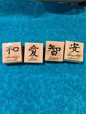 Stampin Up set of 4 Chinese Character stamps LOVE, Wisdom, Harmony, Tranquility