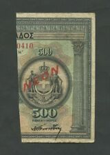 More details for greece  1/4 of 500 drachmai  1926  krause 82  good fine   banknotes