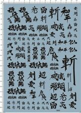 Gundam decals Chinese Characters for different scales model kit (Black) - 5902