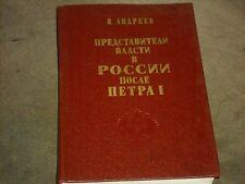 Vasily Andreyev Представители власти в России после Петра I HC Rus Reprint 1871