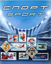 RUSSIA RUSSLAND 2017 SP Sport Ringen Eishockey Ice Hockey Wrestling Sports MNH