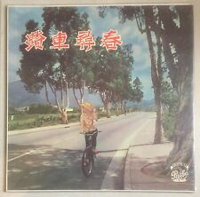 "Sealed Chinese Oldies Yao Lee On the Bicycle 姚莉 踏車尋春 10"" 百代黑膠唱片 Made in India"