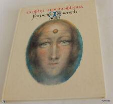 Russian Children's fantasy book Prokofiev USSR Kalinowski Tolkien high-fantasy