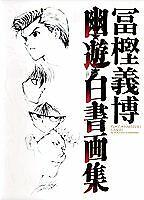 Yu Yu hakusho Gashu