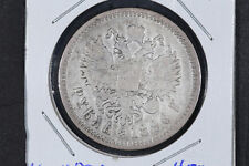 1896 Rouble Russia - KM# 59.3 - Silver Coin