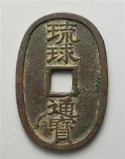 "A.D 1863's Japanese Coin Liu Qiu T-B,Rev. ""当百"",RARE!"
