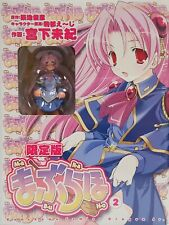 Maburaho - Volume 2 Limited Special Edition w/ Yuna Miyama Figure (Japan) Manga