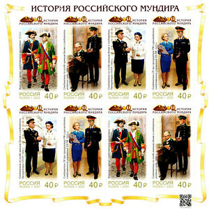 Russian Stamps - uniforms of officers of the investigative agencies