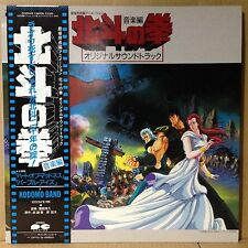 OST FIST OF THE NORTH STAR Movie LP w/ OBI Insert JAPAN ANIME HOKUTO NO KEN