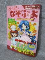 SUPER NAZO PUYO Puyo Rulue no roux Lulu Guide Book SFC KB08