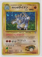 Japanese Holo Brock's Rhydon Gym Series No. 112 Pokemon Card EXCELLENT