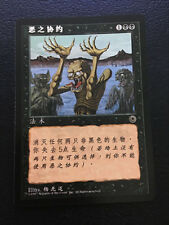 S-CHINESE  Wicked Pact  Portal  ALTERNATE ART  MTG MINT