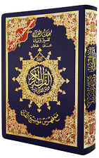 Tajweed Quran in Arabic Flexible Cover / Soft Colour Coded Qur'an mushaf