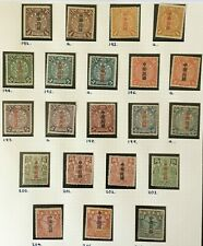 China, 1912 coiling dragon with Shanghai overprint, unused set