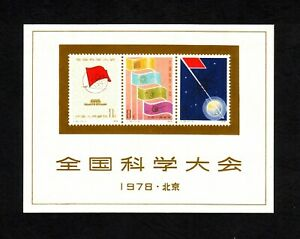 CHINA. 1978. J25M. National Science Conference.(REPRODUCTION.REPLICA.)BLOCK.