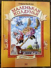Russian Children Book Детскя Книга Маленькая Колдунья Отфрид Пройслер