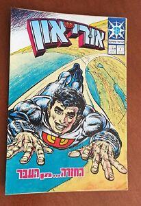 Uri-On Israeli Hebrew superhero fictional comics number 2# March 1987
