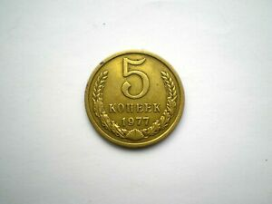 EARLY 5 KOPEK COIN FROM THE USSR-DATED -1977-NICE