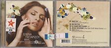 HELENA PAPARIZOU - Fos / Rare Greek Music CD Single 5tr OOP