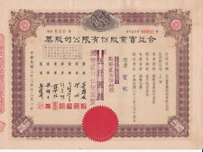 S1015, Stock Certificate of He-Yi Industrial Co, Shanghai 1947