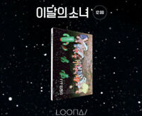 PREORDER KPOP LOONA - [12:00] Mini Album Vol.3 - VERSION C SEALED