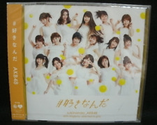 AKB48 - Sukinanda [New & Sealed] Authentic Japanese CD