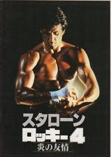 ROCKY IV Japanese Souvenir Program 1986, Sylvester Stallone, Dolph Lundgren
