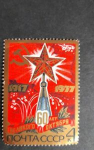 Russia stamp 1977 October revolution MNH. 4k. Minor faults.
