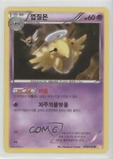 2012 Pokémon Dragons Exalted (Dragon Blade) Base Set Korean #018 Shedinja 2f4