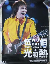 Wu Bai & China Blue Light And Heat Taiwan Promo Poster
