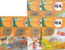 小学语文人教版义务教育教科书-- Elementary Chinese language textbook 三人行教室