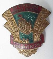 1957y. RUSSIAN ENAMEL PIN BADGE AWARD INSIGNIA ORDER MEDAL SOVIET VIRGIN LANDS