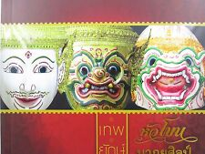 THAI POST BOOK  KHON MASK PERFORMING ART of Siam Limited Edition