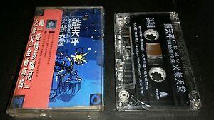 PANDA XIONG TIAN PING 熊天平 - 火柴天堂[Demo]   MALAYSIA CASSETTE