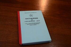Reprint Soviet  Russian AKM & AKMS Kalashnikov Assault Rifle Manual Book