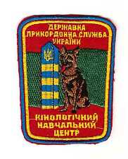 Ukrainian Border Guard Patch State Border Quard of Ukraine Canine Service Dog