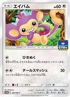 Aipom 387/SM-P PROMO Pokemon Card Japanese  NM