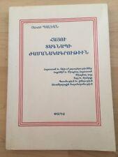 Հայու Տագնապի Ժամանակագրութիւն- Պալեան Armenians Trepidation Chronology ARMENIAN