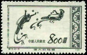People's Republic of China  Scott #153 Mint No Gum  PRC