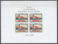 Wholesale! 1 Reissue of rare block of postage stamps of the USSR in 1949 MNH OG