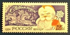 Russia stamps 1994. Happy New Year!  Sc. 6239. MNH