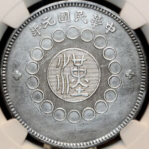 1912 $1 China Szechuan Silver Dollar Coin LM-366 ~~ NGC AU DETAILS