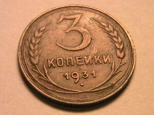 1931 Russia 3 Kopeks  XF Extra Fine USSR Soviet Union Russian World Coin