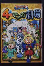 JAPAN Dragon Quest Monsters: Caravan Heart 4Koma Manga Gekijo (Manga)