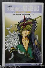 JAPAN novel: Gensomaden Saiyuki Requiem