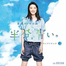 [CD] NHK Drama Hanbu, Aoi. Original Sound Track 2 NEW from Japan
